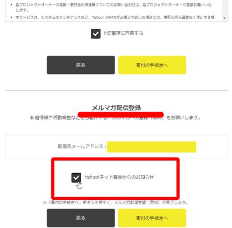 Yahoo!募金