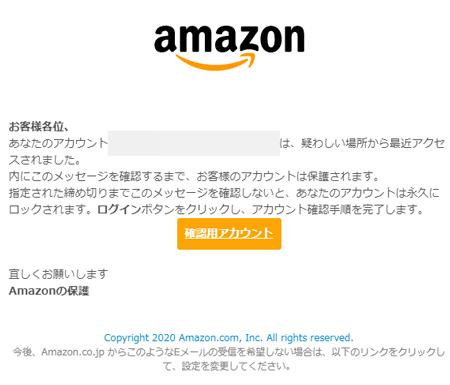 Amazon メール画面