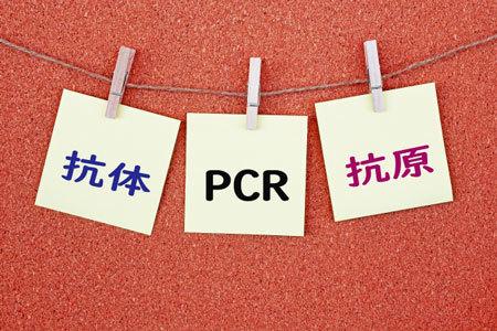 新型コロナウィルス PCR検査