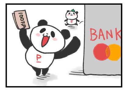 銀行口座 残高