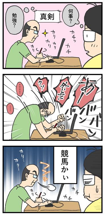 パソコン 競馬