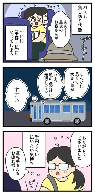 バス 貸し切り
