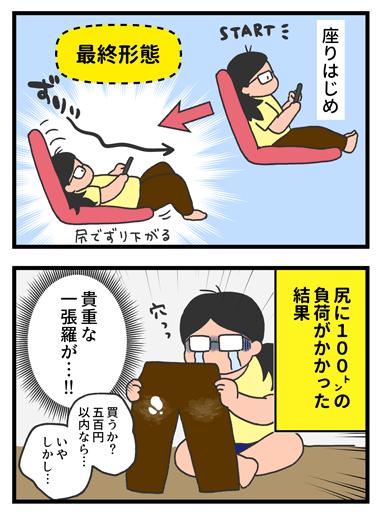 座椅子 パンツ