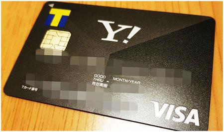 ヤフーカード クレジットカード