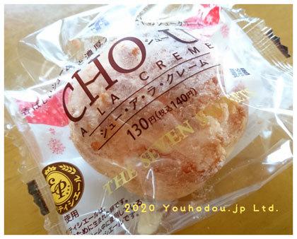 シュクリーム nanaco