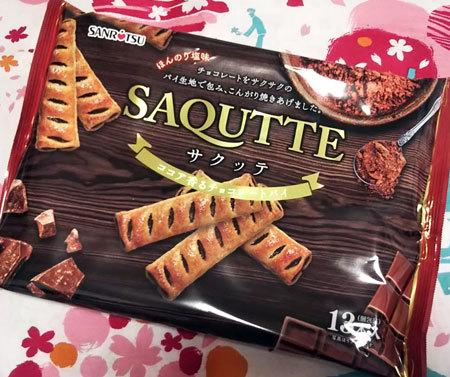 サクッテ ココア香るチョコレートパイ