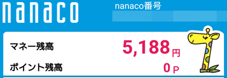 nanaco 5000ポイント
