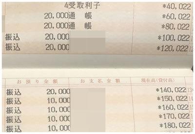 銀行 口座 通帳