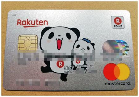 クレジットカード 返金 楽天カード