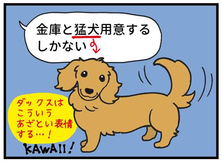ゆうちょ銀行 貯金
