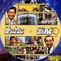 加トちゃんケンちゃんごきげんテレビ dvd3