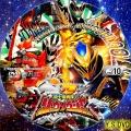 騎士竜戦隊リュウソウジャー dvd10
