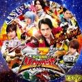 騎士竜戦隊リュウソウジャー dvd12