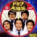 ドリフ大爆笑 50周年記念傑作大全集 dvd3