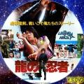 龍の忍者 dvd