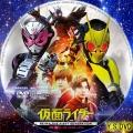 仮面ライダー 令和 ザ・ファースト・ジェネレーション dvd