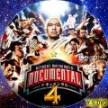 HITOSHI MATSUMOTO Presents ドキュメンタル シーズン4 dvd2