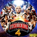 HITOSHI MATSUMOTO Presents ドキュメンタル シーズン4 bd