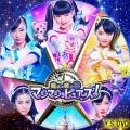 魔法×戦士 マジマジョピュアーズ! dvd2