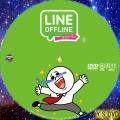 LINE OFFLINE サラリーマン1 さよならジェームズ dvd