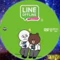 LINE OFFLINE サラリーマン3 出来る男のプライベート dvd