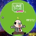 LINE OFFLINE サラリーマン4 ポンヌスポンヌ dvd