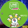 LINE OFFLINE サラリーマン5 記憶にございません dvd