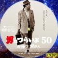 男はつらいよ おかえり 寅さん(第50作) dvd