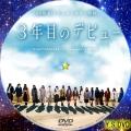 3年目のデビュー dvd