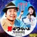 男はつらいよ 旅と女と寅次郎 HDリマスター版(第31作) dvd