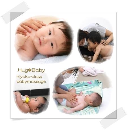 広島ベビーマッサージ講座育児ママと繋がりたい200623