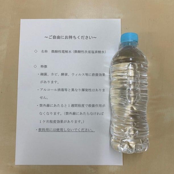 〝微酸性電解水〟