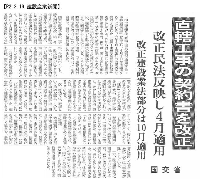 20200319 直轄工事の契約書を改正・国交省:建設産業新聞