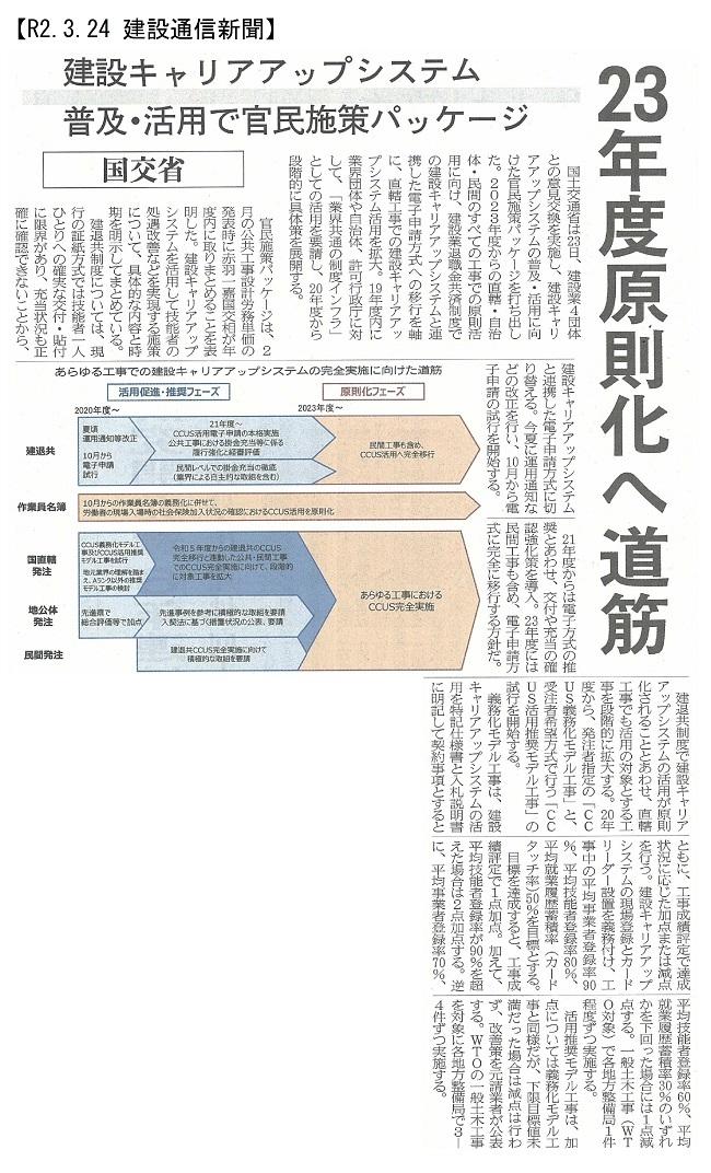 20200324 建設キャリアアップシステム 普及・活用で官民施策パッケージ・国交省:建設通信新聞