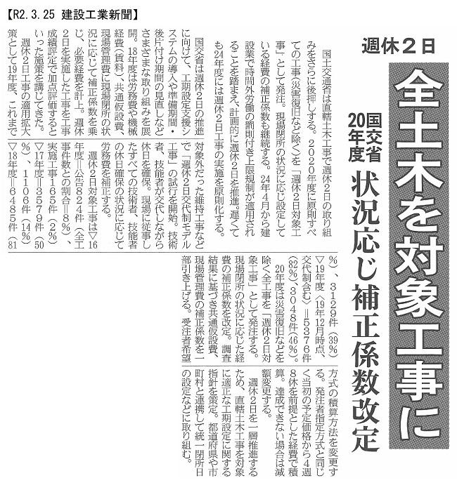 20200325 働き方改革 全工事を週休2日対象・国交省:建設工業新聞