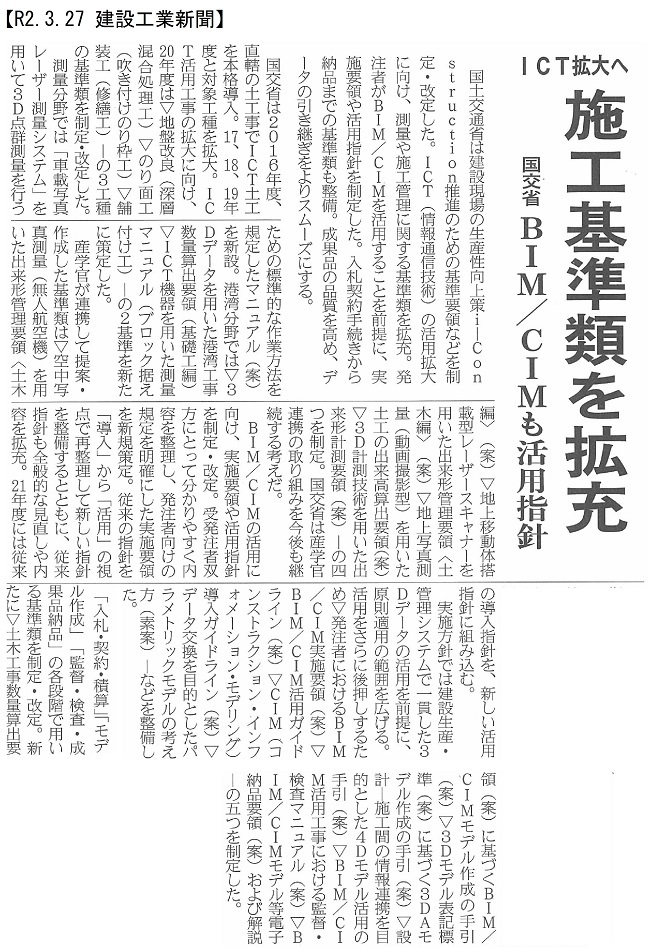 20200327 i-Construction推進へ基準要領制定・改定・国交省:建設工業新聞