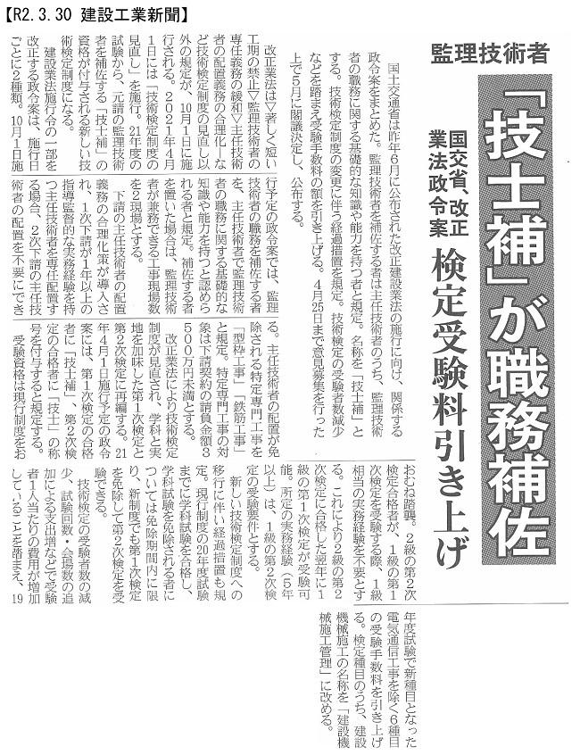 20200330 建設業法施行令(監理技術者等)の改正案について・国交省:建設工業新聞