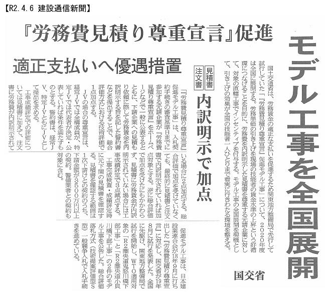20200406 労務費見積り尊重宣言を促進・国交省:建設通信新聞