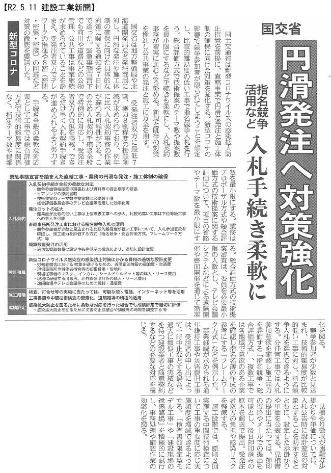 20200511 緊急事態宣言を踏まえた直轄工事・業務の円滑な発注・施工体制の確保に向けた対策・国交省:建設工業新聞