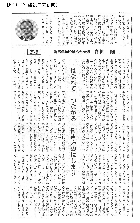 20200512寄稿 青柳会長 「はなれて つながる 働き方のはじまり」
