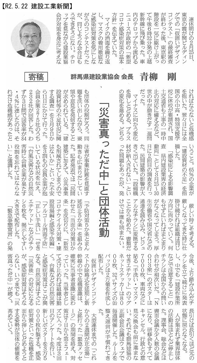 20200522 【寄稿】「災害真っただ中」と団体活動・青柳会長:建設工業新聞