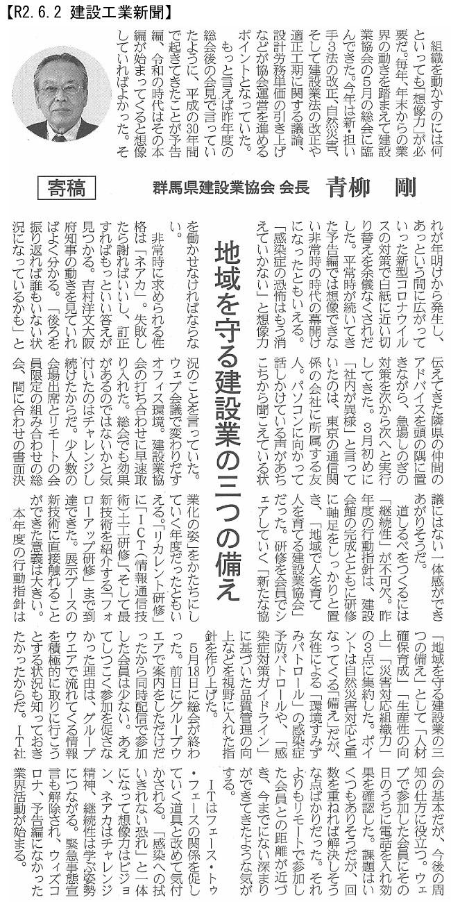 20200602 【寄稿】地域を守る建設業の三つの備え・青柳会長:建設工業新聞