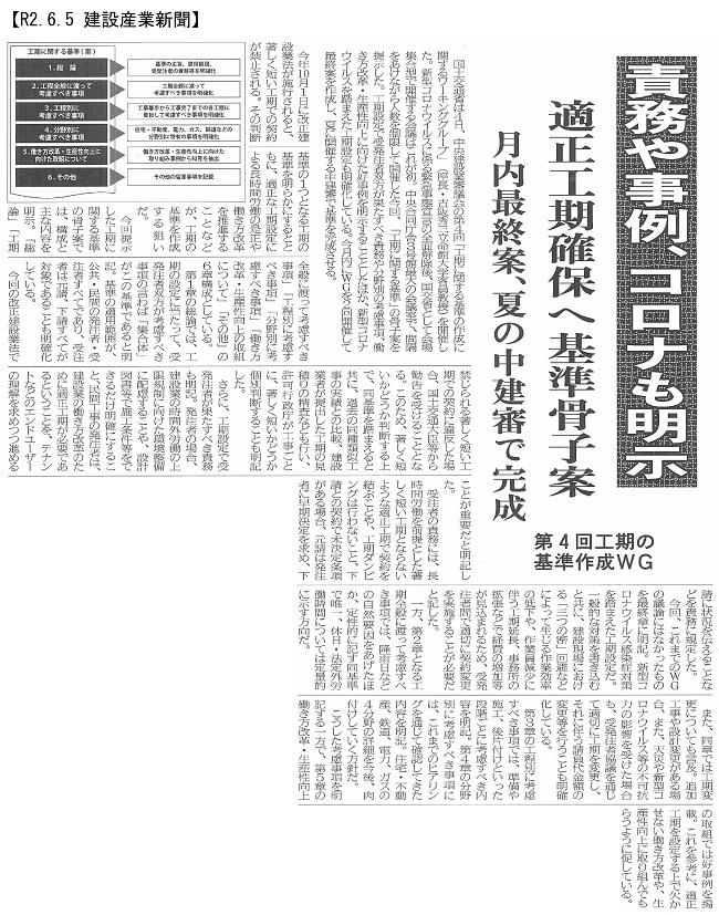 20200605 適正な工期基準骨子案・国交省:建設産業新聞