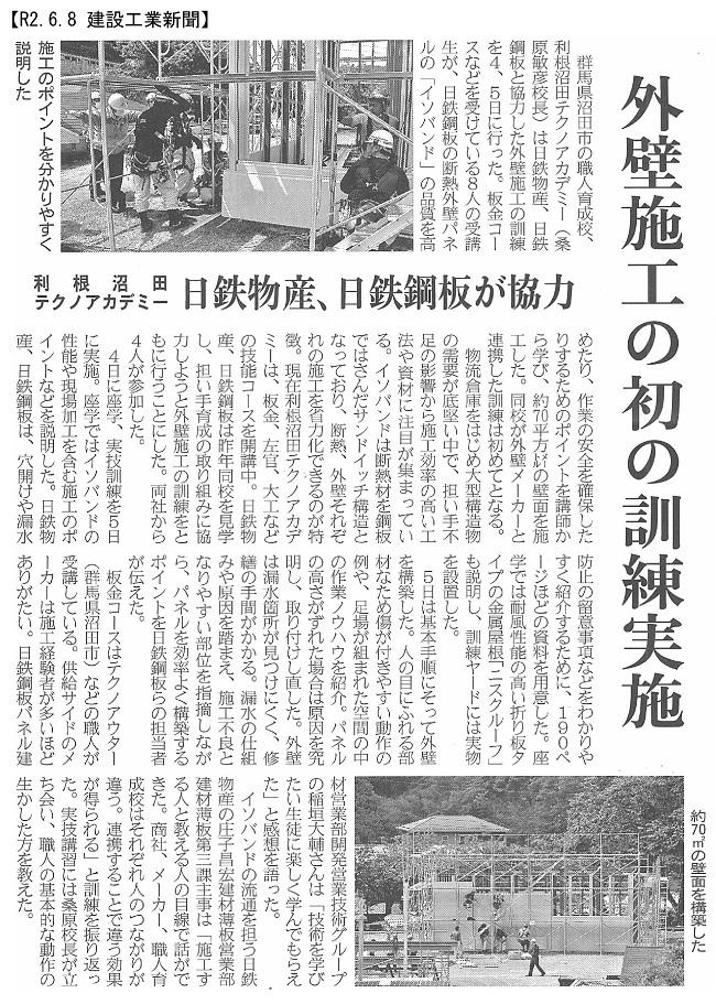 20200608 外壁施工の初の訓練実施・利根沼田テクノアカデミー:建設工業新聞