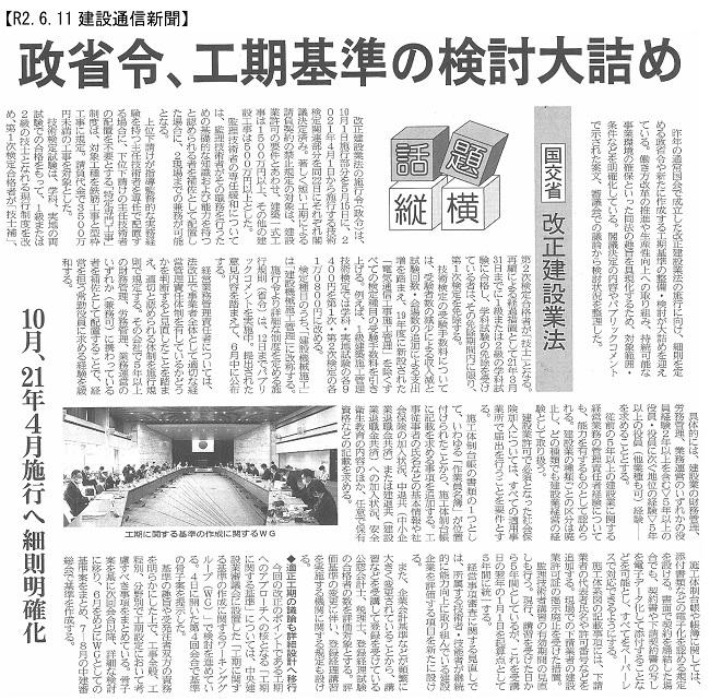 20200611 政省令、工期基準の検討大詰め・国交省:建設通信新聞