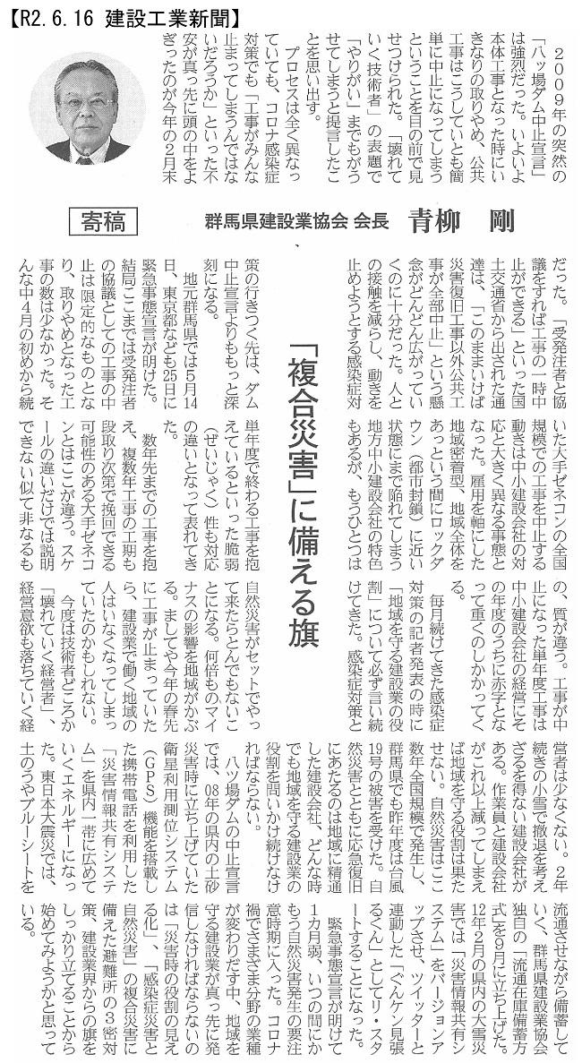 20200616 【寄稿】「複合災害」に備える旗・青柳会長:建設工業新聞