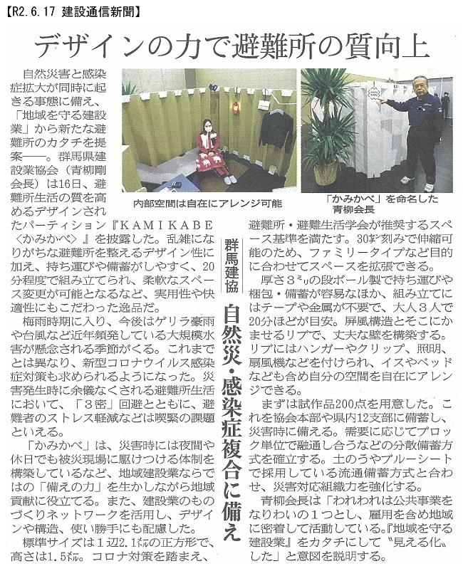 20200617 避難所の3密対策 KAMIKABE「かみかべ」発表 ・群馬協会:建設通信新聞