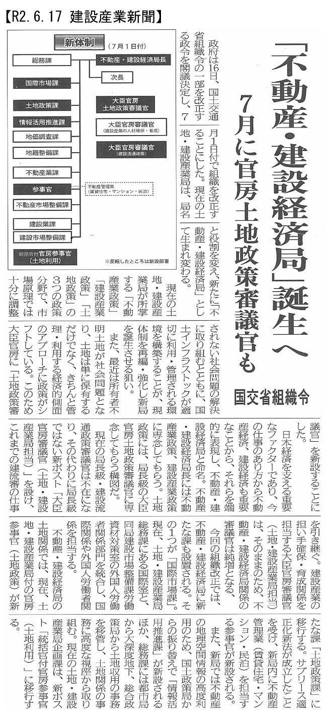 20200617 不動産・建設経済局誕生へ・政府:建設産業新聞