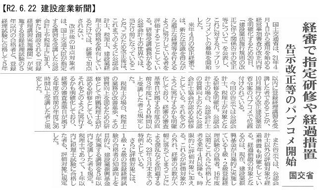 20200622 経審改正案を公表 継続教育研修の受講者対象・国交省:建設産業新聞