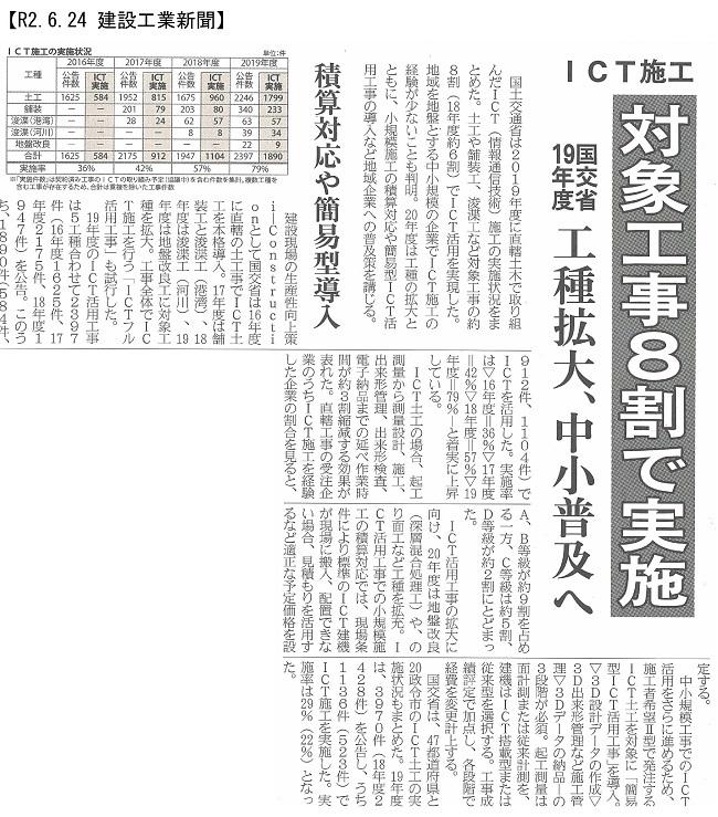 20200624 直轄ICT工事 実施率8割に大幅増・国交省:建設工業新聞